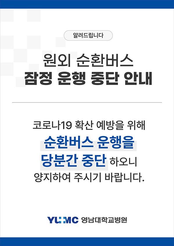 순환버스 운행 잠정 중단